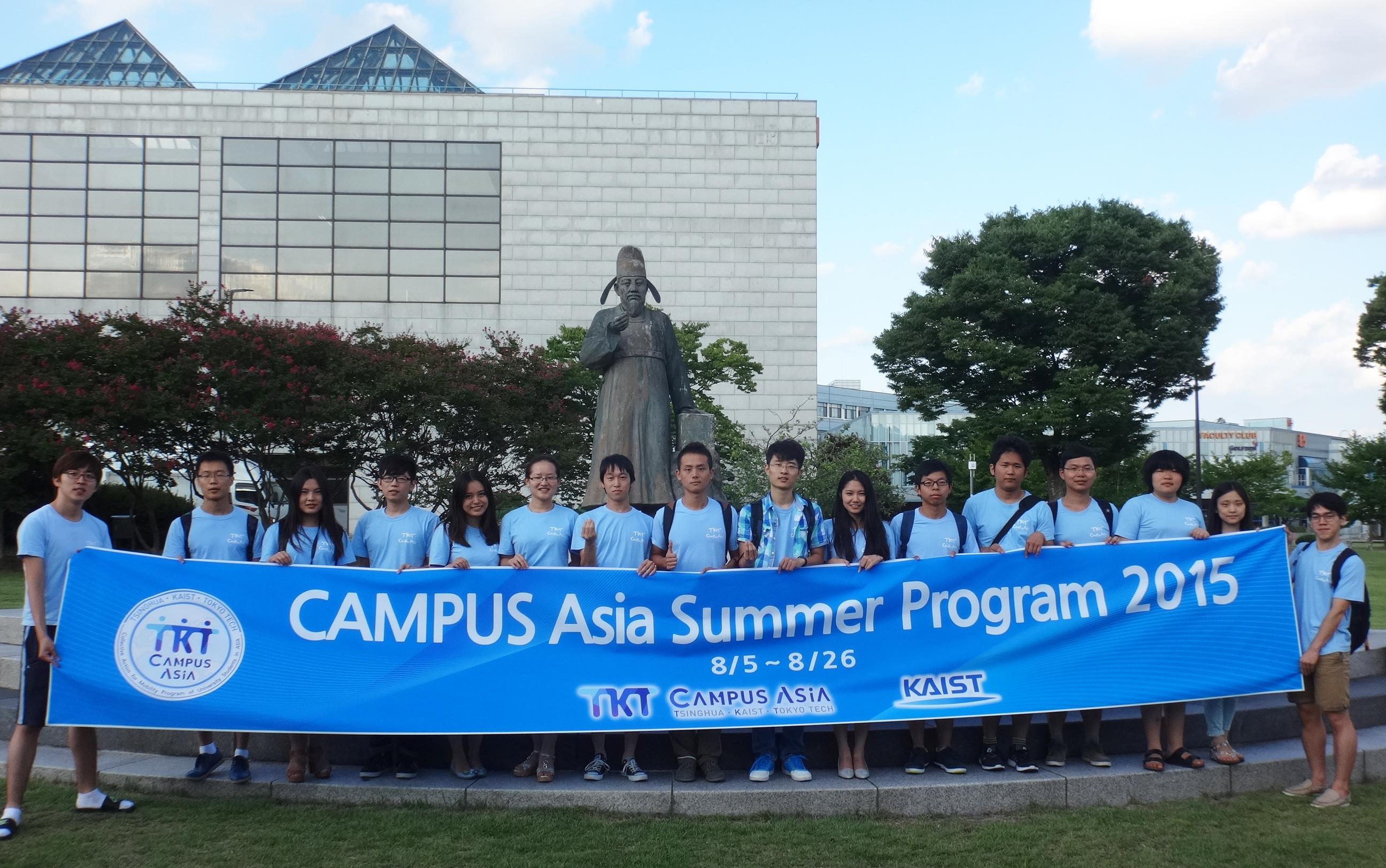 KAIST Summer Program Closing Ceremony