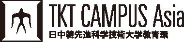 TKT CAMPUS Asia 日中韓先進科学技術大学教育環