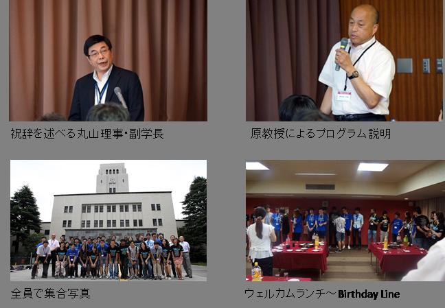 2015サマープログラム開講式.png