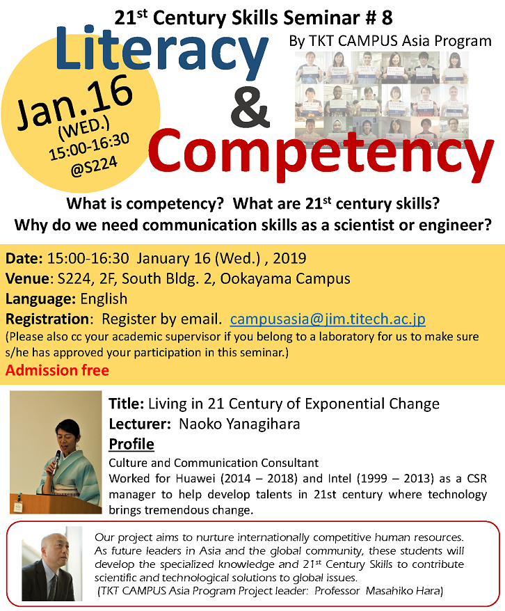 21st Century Skills Seminar for Students 20190116.png