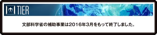 文部科学省の補助事業は2016年3月をもって終了しました。