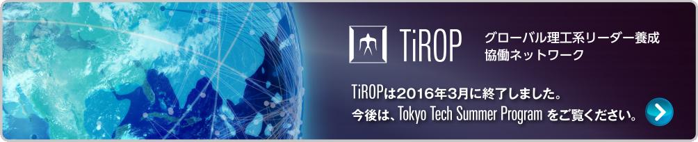 TiROPは2016年3月に終了しました。今後は、Tokyo Tech Summer Program をご覧ください。