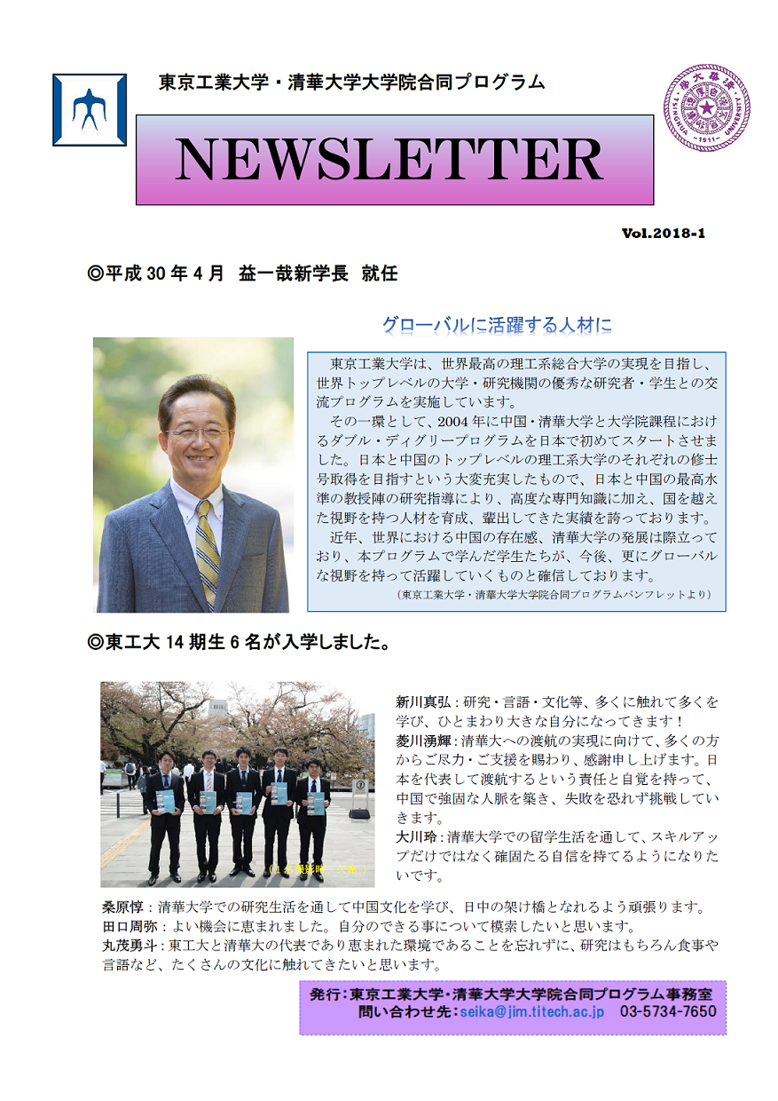 Newsletter No.2018-1.png