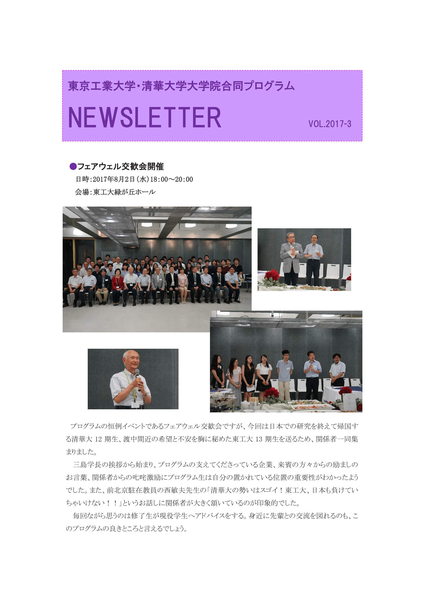 Newsletter No.2017.3-1.png
