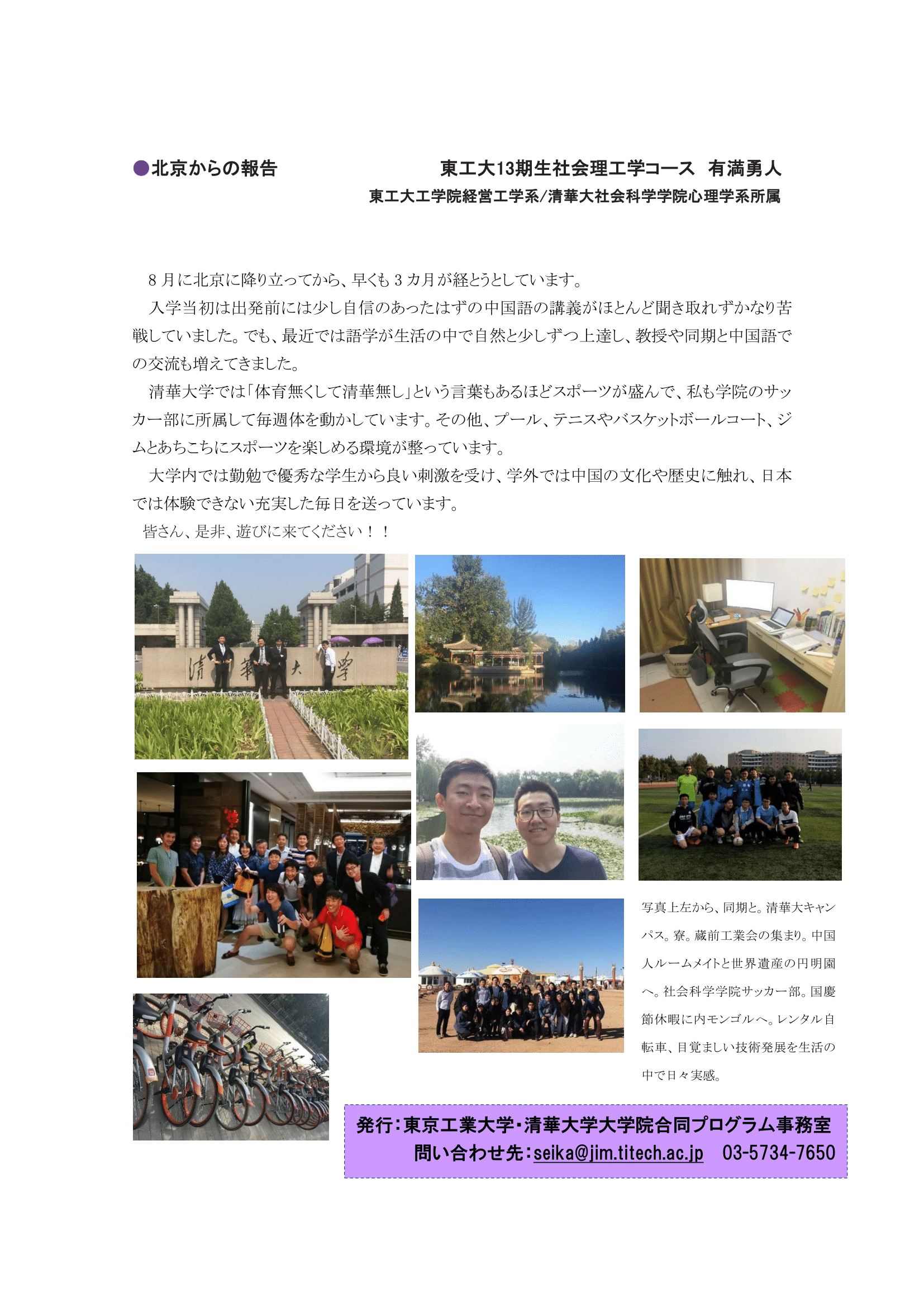 Newsletter No.2017.3-2.png